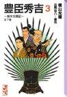 豊臣秀吉(3)異本太閤記 (講談社漫画文庫)