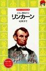 リンカーン (講談社 火の鳥伝記文庫)