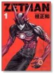 Amazon - ZETMAN 1 (ヤングジャンプコミックス)