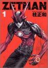 ZETMAN 1 (ヤングジャンプコミックス)