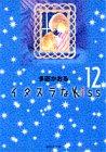 イタズラなKiss (12) (集英社文庫―コミック版)