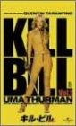 キル・ビル Vol.1【字幕版】 [VHS]