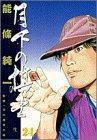 月下の棋士 (24) (ビッグコミックス)