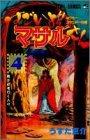 すごいよ!!マサルさん 4 セクシーコマンドー外伝 (ジャンプ・コミックス)