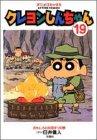 クレヨンしんちゃん(アニメコミックス) 19 (アクションコミックス アニメコミックス)