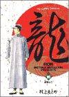 龍(RON) (16) (ビッグコミックス)