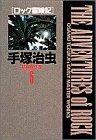 手塚治虫初期傑作集 (6) (小学館叢書)