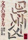 文字の書き方 (講談社学術文庫 436)