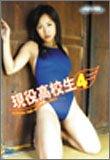 ソフィア女学園 現役高校生4 [DVD]