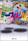 チープスリル (1) (集英社文庫―コミック版)
