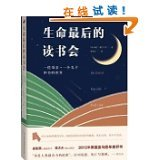 The End of Your Life Book Club (Chinese Edition)