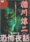 稲川淳二の恐怖夜話 [DVD]