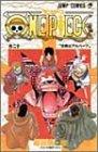 ONE PIECE -ワンピース- 第20巻 2001-09発売