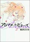 アロマチック・ビターズ 2 (Feelコミックス)