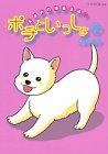 ポチといっしょ 2―犬まみれ極楽生活 (ワイドコミックス)