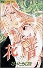 花音 5 (プチコミフラワーコミックス)