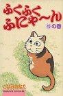 ふくふくふにゃ~ん りの巻 (Be・Loveコミックス)