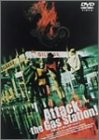 アタック・ザ・ガス・ステーション! [DVD]