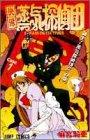 快傑蒸気探偵団 (Case1) (ジャンプ・コミックス)