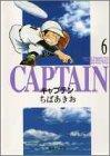 キャプテン 文庫版 第6巻 1995-11発売