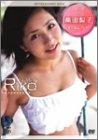 日テレジェニック2003 栗田梨子 [DVD]