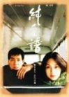 純愛譜 [DVD]