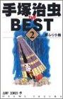 手塚治虫THE BEST (2) (ジャンプ・コミックス)
