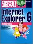 速効!図解Internet Explorer6 Windows版 (速効!図解シリーズ)