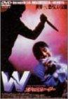 W ステップファーザー [DVD]