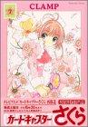 カードキャプターさくら 新装版(7) (Kodansha comics)