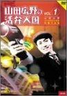 山田広野の活弁天国 vol.1 [DVD]