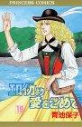 エロイカより愛をこめて (19) (Princess comics)