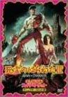 死霊のはらわたIII キャプテン・スーパーマーケット [DVD]