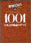 歌謡1001 上 ひき語り歌謡のすべて (プロフェショナル・ユース)