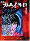 忍風カムイ外伝 Vol.1 [DVD]