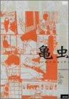 亀虫 [DVD]