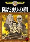 陽だまりの樹(5) (手塚治虫漫画全集)