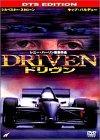 ドリヴン<DTS EDITION> [DVD]