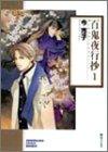 百鬼夜行抄 (1) (ソノラマコミック文庫)