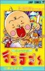 花さか天使テンテンくん (1) (ジャンプ・コミックス)
