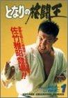 となりの格闘王 1 (少年チャンピオン・コミックス)