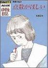 点数がほしい—青春の悩み (ポプラ社版・NHK中学生日記)