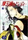 摩天楼のバーディー 3 (YOUNG YOUコミックス)
