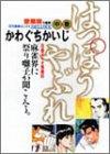 はっぽうやぶれ 中 (近代麻雀コミックス)
