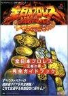 全日本プロレス‐王者の魂‐完全ガイドブック (プレイステーション完璧攻略シリーズ)