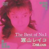 The Best of No.1 葉山レイコ Deluxe [DVD]