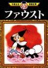 ファウスト 赤い雪 (手塚治虫漫画全集 (60))