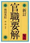 官職要解 (講談社学術文庫 (621))(和田 英松/所功)