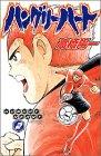 ハングリーハート 2 (少年チャンピオン・コミックス)