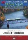 車窓マルチアングルシリーズVol.2 JR東日本 只見線の旅[DVD]